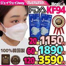 💖1枚 30円💛プレミアム kf94 マスク 呼吸しやすい 不織布(個包装)20枚/60枚/120枚/100% 韓国製 /  CE FDA 認証 マスク Jway  大人用 韓国食品医薬品安全処認