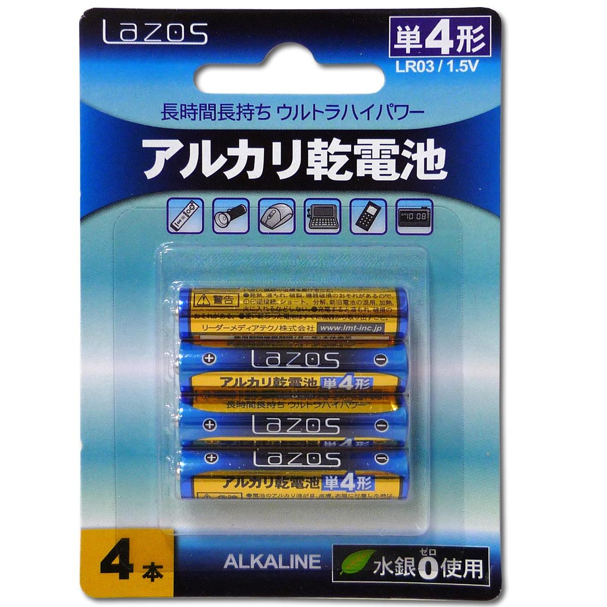 単4乾電池 4本セット LA-T4X4