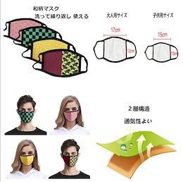 選べる8種類 大人気 和柄 マスク    洗える  大人用・子供用 男女兼用 マスク 布マスク 繰り返し 使える クール コスプレ