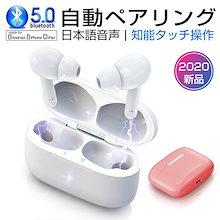 ワイヤレスイヤホン タッチ式 Bluetooth5.0+EDR搭載 自動ペアリング Bluetoothヘッドセット Hi-Fi高音質 ノイズキャンセリング 防滴 充電ケース付き長時間音楽再生 連続通話