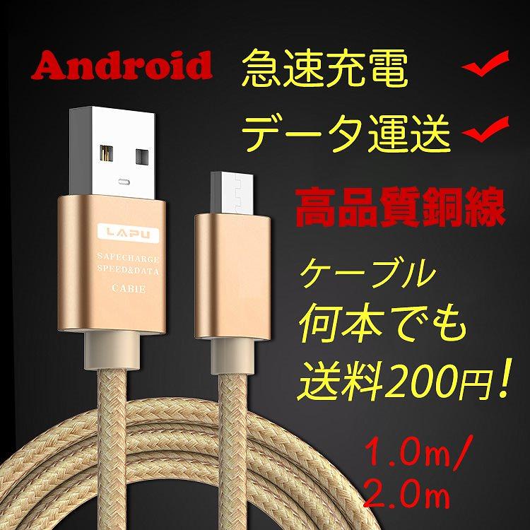 microUSB充電ケーブル 1m 2m スマホ Android microUSB 急速充電 コード ケーブル 高耐久