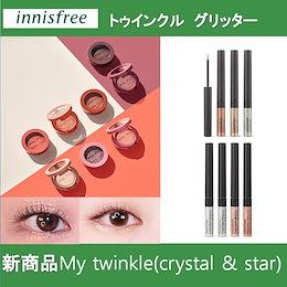 【イニスフリー】1+1アイシャドウトゥインクルグリッター/Twinkle Glitterホログラム/韓国コスメ/リキッドアイシャドウ