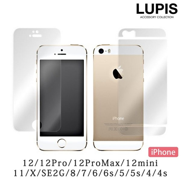 iPhone用保護フィルム両面セット【iPhone 4/4s/5/5s/6/6s/6plus/7/8/SE(第2世代)/X/11/12/12Pro/12ProMax/12mini】