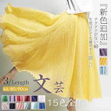 2length!15色全 綿/ポリエステル  ロングスカート スカート 膝下丈 66cm 80cm 90cm 無地 体型カバー  文芸 韓国ファッション