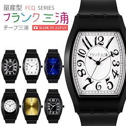 ⚡限定SALE999円⚡量産型フランク三浦腕時計 誕生日プレゼント 贈り物 トノー型 チープ三浦 チープミウラ