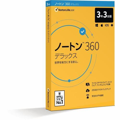 ノートン 360 デラックス 3年3台版 製品画像