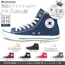 <送料無料>【CONVERSE/コンバース】CONVERSE コンバースALL STAR HI オールスター HI