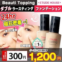★ETUDE HOUSE★ダブルラスティングファンデーションSPF34/ PA++/Double Resting Foundation[Beauti Topping]
