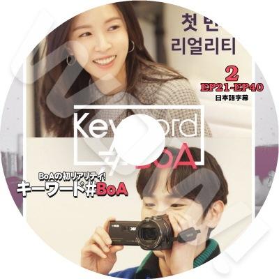 【KPOP DVD】? BOA キーワード#BoA #2 (EP21-EP40) ? 【日本語字幕あり】?  BOA ボア SHINee シャイニー キー KEY ? 【BoA SHINee DVD】
