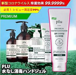 在庫あり[Plu] コスパ NO1. 激安 「除菌」水なし消毒ハンドジェル  アルコール消毒