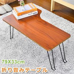 ★超安★ 折りたたみテーブル L字アーチ 折り畳み ローテーブル コーヒーテーブル  折れ脚テーブル 木製  センターテーブル フリーテーブル カフェテーブル パソコンデスク
