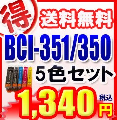 MG5430 インク キャノン プリンター PIXUS BCI-351XL BCI-350XL 5色セット CANON 互換インクカートリッジ