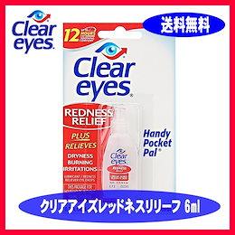 クリアアイズ レッドネス レリーフ 6ml Clear Eyes Redness Relief 目 眼球 疲労 赤目 白く 充血 コンタクト レンズ カラー 眼病 ドライアイ 日焼け 【定形外郵便発送