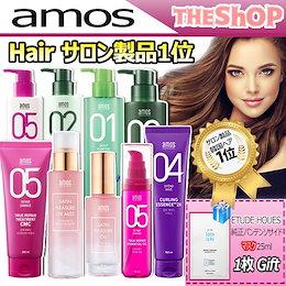 [AMOS/アモス]ヘアケア17種/シャンプー/ヘアパック/ヘアオイル/GREEN TEA/PURE SMART/TRUE REPAIR/脱毛緩和シャンプー/グリーンティー/韓国コスメ/GIFT