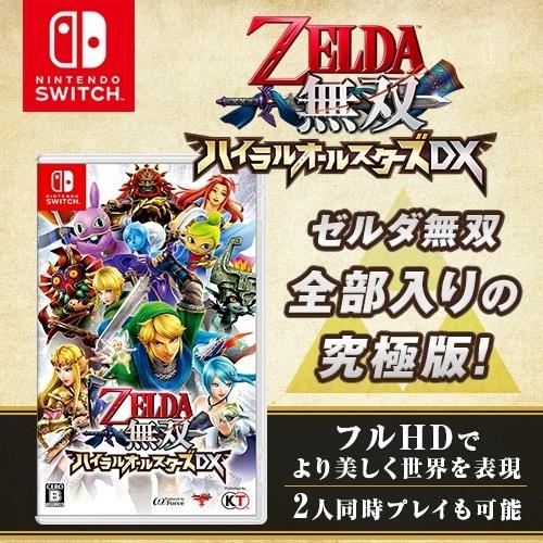 ゼルダ無双 ハイラルオールスターズ DX [Nintendo Switch]