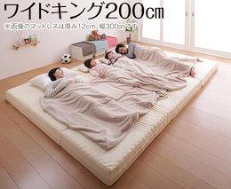 マットレスベッド ワイドキング 厚さが選べる 寝心地も満足ファミリーマットレス WK200 厚さ6cm  ワイドキングサイズ 送料無料