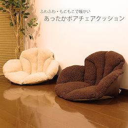 ボア チェア クッション 背もたれ デスク 暖かい 座椅子 折りたたみ 収納 起毛