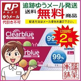 【第2類医薬品】オムロン クリアブルー 2回用×2個  [ゆうパケット・送料無料] 「YP20」