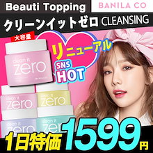 ★再購入率1位★リサイクリング★BANILA CO★クリーン゜ジェロクランベリー/Clean it zero cleansing balm[Beauti Topping]