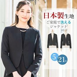 日本製生地 二重織ブラックフォーマル ジャケット【230154】