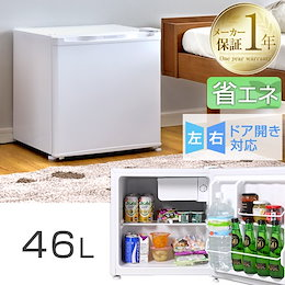 【カートクーポンご利用できます】【送料無料】 冷蔵庫 46L 小型 1ドア 一人暮らし 両扉対応 右開き 左開き ワンドア 省エネ 小型冷蔵庫 ミニ冷蔵庫 小さい コンパクト 新生活 製氷室付