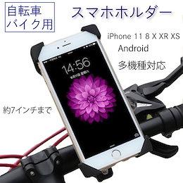 スマホホルダー 自転車 バイク スマホスタンド 携帯ホルダー iPhone 11 8 X XR XS Android 多機種 メガ割
