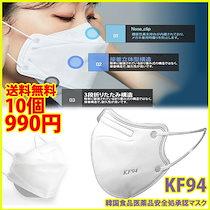 [送料無料/KF94/10個]韓国KF94マスク 使い捨てマスク マスク 使い捨て 韓国食品医薬品安