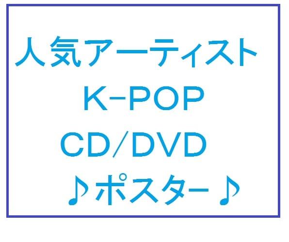 人気アーティスト KPOP CD/DVDのお好きなポスター 1枚から選択OK