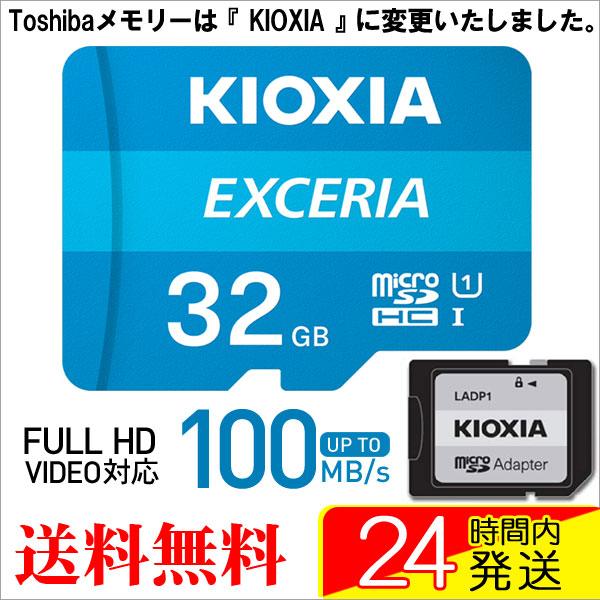 microSDHC 32GB Kioxia EXCERIA UHS-I U1 100MB/S Class10 FULL HD対応 専用SDアダプター付き 海外パッケージ品
