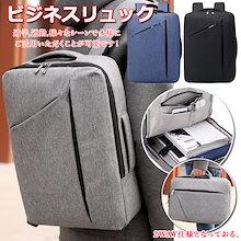 【送料無料】 選べる2タイプ 2way ビジネスリュック ビジネスバッグ デイバッグ ブリーフケース メンズバッグ 大容量 撥水 防水 通勤 PCバッグ ノートブックバッグ