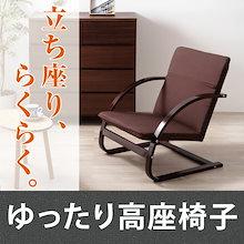 高座椅子 座椅子 優しい座椅子 座いす 座イス 1人掛けソファ いす イス 椅子 チェア【送料無料】