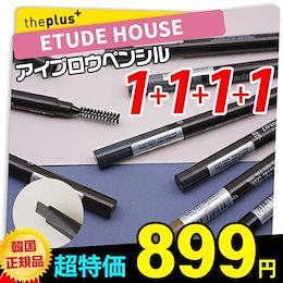 ❤エチュードハウス❤ ETUDE HOUSE❤1+1+1+1❤ドローイングアイブロウペンシル 4本/韓国コスメ/ナチュラルメイク/