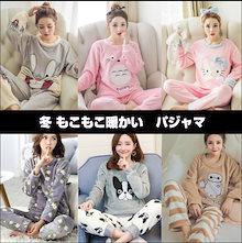 韓国ファッション パジャマ 上下セット もこもこ暖かい 絶対的な高品質♪ルームウェア/お家でこそお洒落にリラックス/レディース ワンピース ルームウェア パジャマ 部屋着