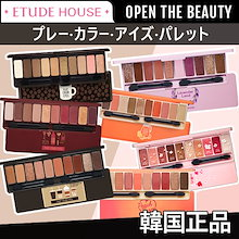 ★ETUDE HOUSE★プレイカラーアイズ/プレイカラーリップ&チーク/プレイカラーアイパレット/ Play Color Eyes