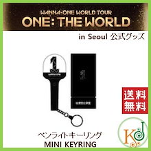【K-POP・韓流】 WANNA ONE ペンライトキーリング 公式グッズ WORLD TOUR [ONE : THE WORLD] in Seoul】 OFFICIAL グッズ ★ワナワン/おまけ: