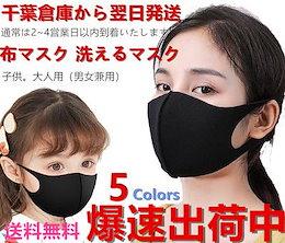 夏用マスク夏涼感冷感 マスク超立体 セット洗って使えるマスク】男女兼用10枚/5枚 快適に呼吸伸縮性抜群立体的で顔にフィット耳が痛くなりにくい湿性能あり防塵防寒肌荒れ防止&UV紫外カットポリ
