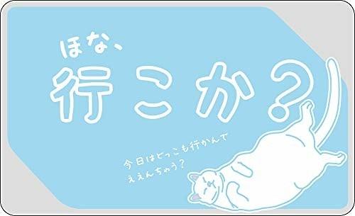 アオトクリエイティブ Fun ic card sticker ICカードステッカー 行こか、猫 IC21