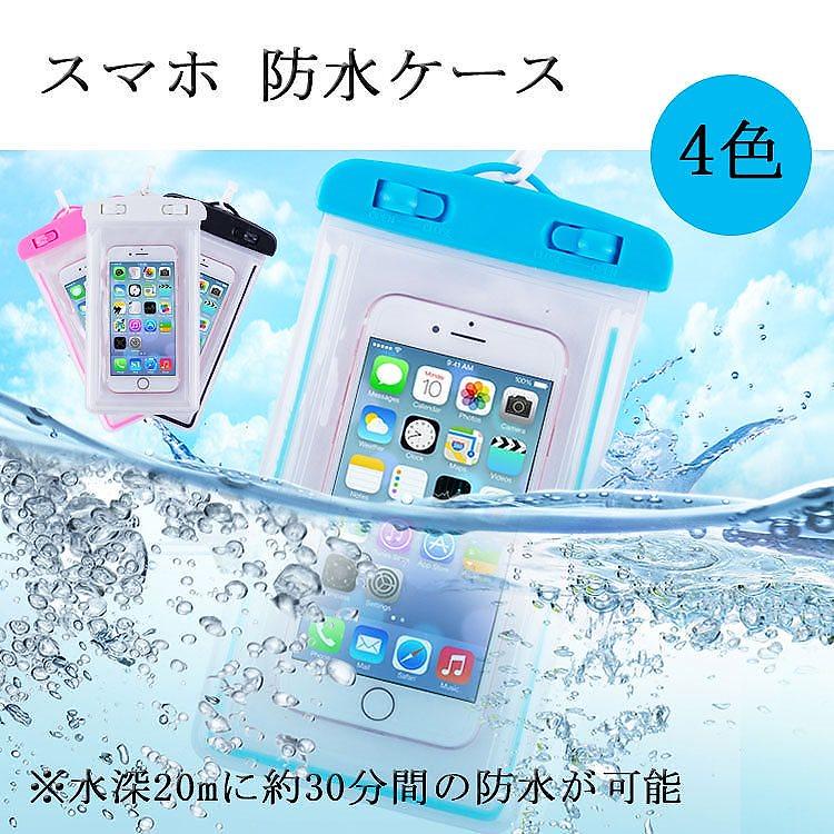 防水ケース スマホ 防水 携帯 ケース 防水カバー 海 プール アウトドア iPX8 iPhone galaxy XPERIA スマートフォン 日本郵便送料無料T100-48