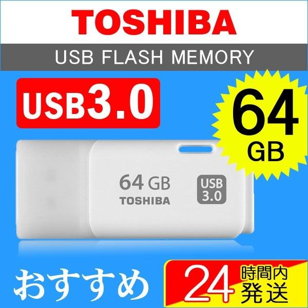 TransMemory THN-U301W0640C4 [64GB] 製品画像