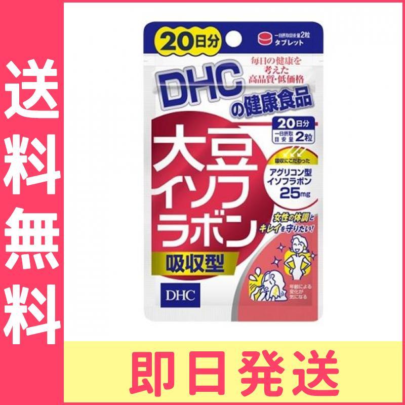 DHC 大豆イソフラボン 吸収型 40粒4511413406120≪定型外郵便での東京地域からの発送、最短で翌日到着!ポスト投函のため不在時でも受け取れますが、箱つぶれはご了承ください。≫