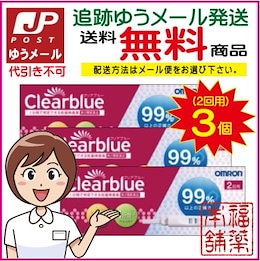 【第2類医薬品】オムロン クリアブルー 2回用×3個 (合計6回分)[ゆうパケット・送料無料] 「YP20」