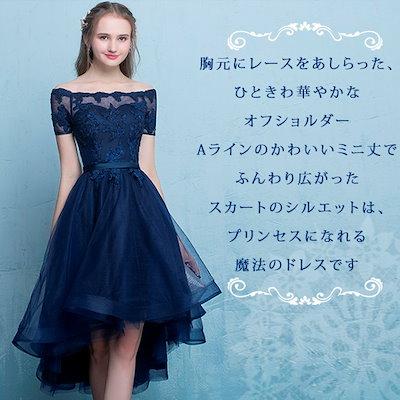 パーティドレス ドレス 結婚式 二次会 お呼ばれ 発表会 演奏会 春夏 レース