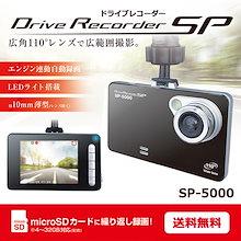 SP-5000 カメラ型ドライブレコーダー/広角110°レンズ/広範囲撮影/薄型/エンジン連動自動録画/LEDライト搭載/microSDに繰り返し録画/トーシン 【本州送料無料】