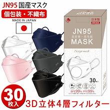 4月新発売【日本製】【2箱送料無料】【30枚入り】JN95マスク 日本製 不織布 使い捨て 個別包装 医療用クラス 立体構造 4層 3D 呼吸しやす KF94