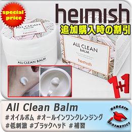 [ヘイミッシュHEIMISH]韓国コスメ/ALL CLEAN BALM 120g/1+1/クレンジングオイル/スキンケア/クレンジングバーム/毛穴/洗顔/低刺激/クレンジング
