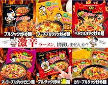 大人気韓国ラーメンシリーズ!ブルダック炒め麺 5袋