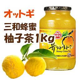 ◆オットギ(三和)◆◆【韓国】オットギ(三和) 蜂蜜 柚子茶(ゆず茶) 1Kg(1)個 ◆柚子/ゆず/蜂蜜/はちみち/健康茶/ジャーム/ゆずちゃ/ラーメン/業務用