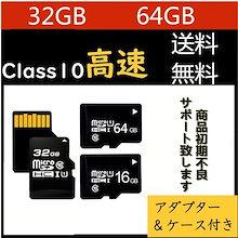 SDカード microSDXC 32GB・64GB UHS-I U1 FULL HD 対応【アダプター&ケース付き】 アプリ最適化 Rated A1対応SDアダプ付海外向けパッケージ品