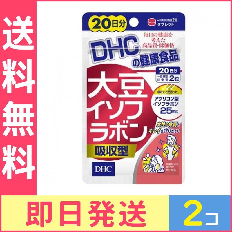 DHC 大豆イソフラボン 吸収型 40粒 2個セット 4511413406120≪定型外郵便での東京地域からの発送、最短で翌日到着!ポスト投函のため不在時でも受け取れますが、箱つぶれはご了承ください。