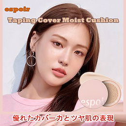 NEW!!![espoir][amorepacific]Taping Cover Moist  Cushion SPF42 PA++/cellcure
